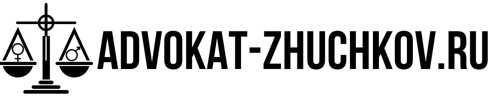 advokat-zhuchkov.ru