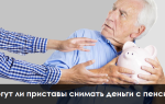 Имеют ли право приставы снимать в счёт долга всю пенсию?